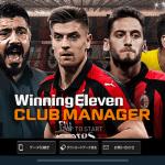 [Game] ウイニングイレブン クラブマネージャー ミランキャンペーン