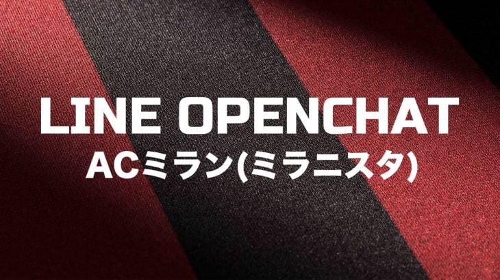 LINE OpenChat で、ACミラン(ミラニスタ) グループを作成しました!