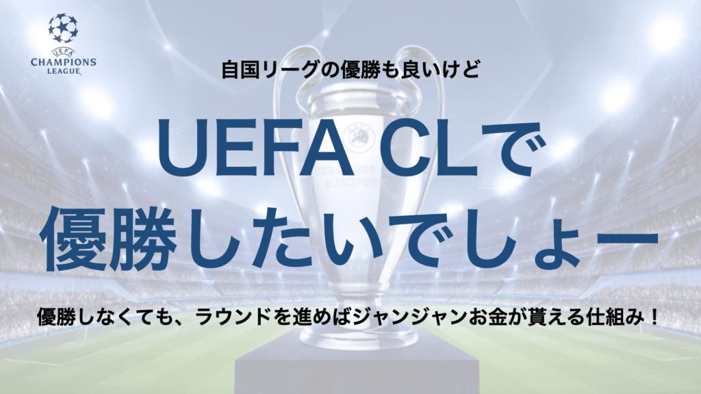 自国リーグの優勝も良いけど UEFA CLで優勝したいでしょー 優勝しなくても、ラウンドを進めばジャンジャンお金が貰える仕組み!